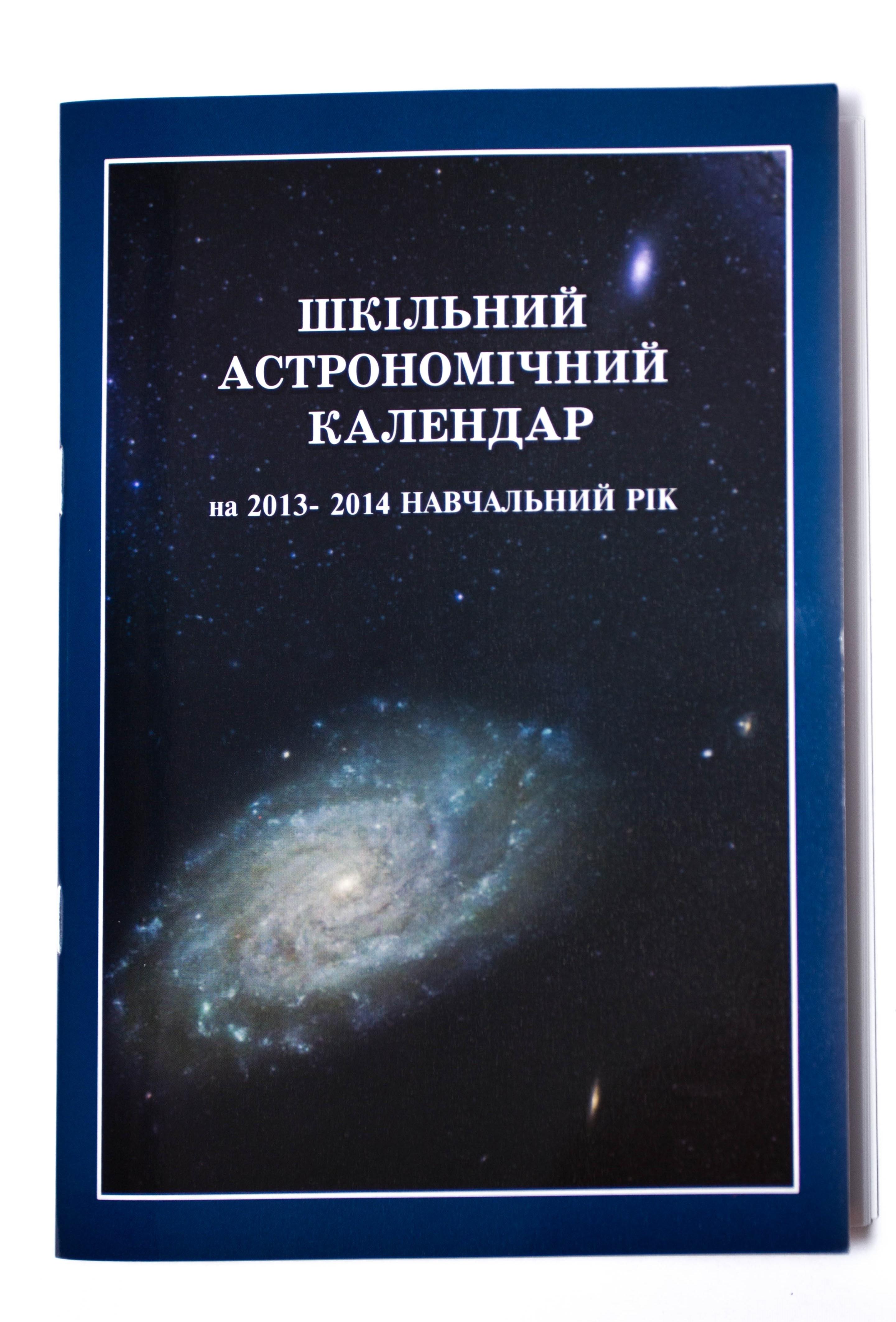 Календарь на 2010 2011 учебный год